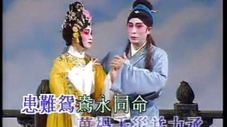 粤曲小调《天仙别》周自涛填词,梁耀安、梁淑卿演唱