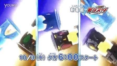 獸旋戰鬥 MONSUNO CM