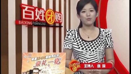 8月28日《百姓团购》西门子双门冰箱,大容量,低耗能。