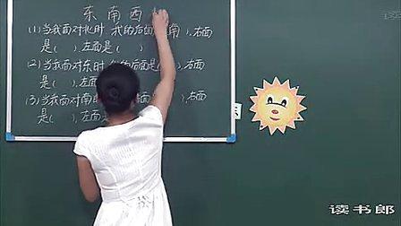 3下1.1认识东南西北黄冈数学小学三年级下册同步教学实录