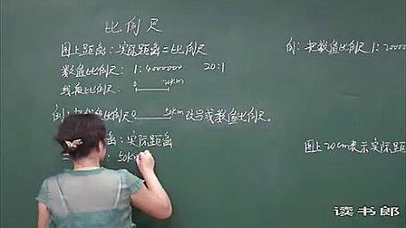 6下3.5比例尺黄冈数学小学六年级下册同步教学实录