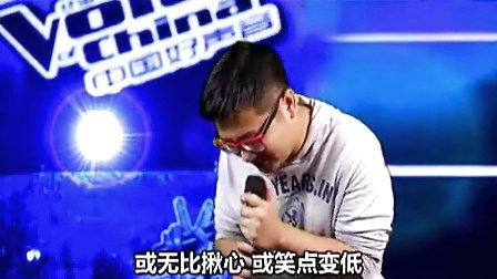《我的嗝声里》爆笑恶搞中国好声音视频