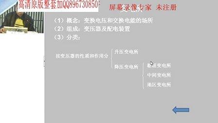吉林大学 工厂供电 32讲 全套加QQ896730850