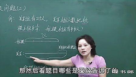 解决问题二 D83B黄冈数学视频小学六年级上册同..