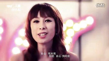 王麟-神曲《伤不起》正版MV