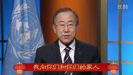 联合国秘书长ban ki-moon向中国人拜年!