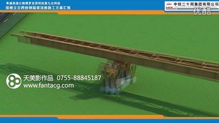 中铁二十局博深路桥施工动画演示