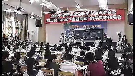 2040贾志敏五年级作文教学示范课下部分全国小学语文优质课精选展评暨观摩
