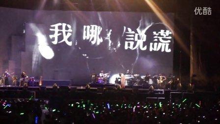 林宥嘉 - 说谎 2012林宥嘉神游广州演唱会(拍摄者:@wen尐)