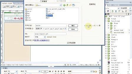 静态网页制作之框架布局2(综合实例)
