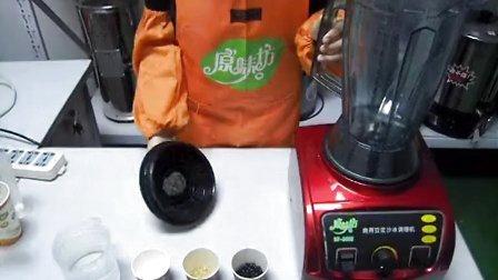 黑豆豆浆 烘焙黑豆豆浆 现磨豆浆做法  原味坊现磨豆浆技术
