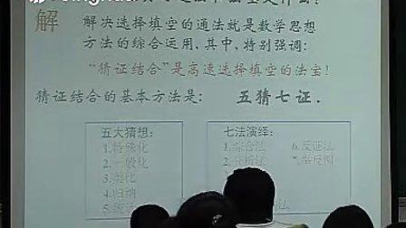 第3讲 演绎推理——七证(一)2