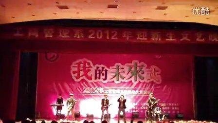江苏财经学院工管系2012年迎新晚会 恋爱ing