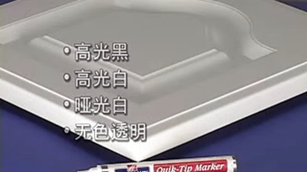 莫霍科莫霍克MOHAWK-产品功能与使用介绍-13 快克特普修色笔