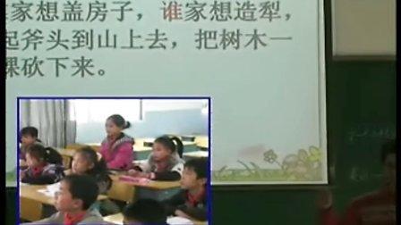 小学三年级语文优质课展示《一个小村庄的故事》曾藤结