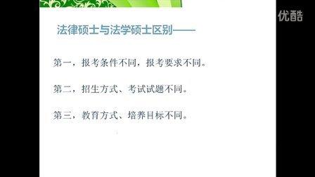 凯程教育:法律硕士考研信息大全——什么是法律硕士