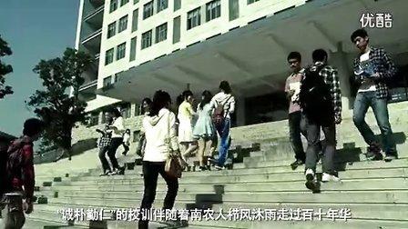 诚朴勤仁怀远天下——南京农业大学形象宣传片(12分钟)
