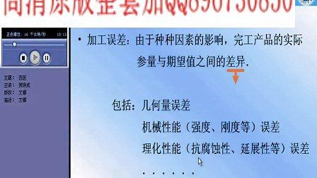 武汉理工大学 互换性与测量技术 38讲 全套视频教程下载加QQ896730850