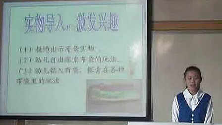 说课与教学:平移(小学数学说课与教学实录)