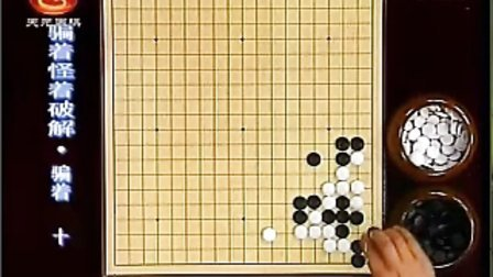 吴新宇《围棋骗着怪着破解》20_骗着10