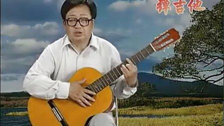 古典吉他教程6