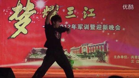 三江学院2012级迎新晚会双节棍表演