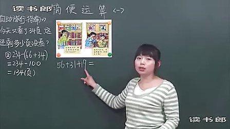 4下3.5简便运算一黄冈数学视频小学四年级下册同步