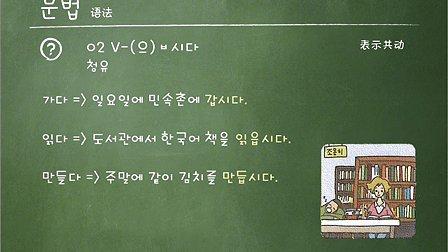 """跟李准基一起学习""""你好,韩国语"""" 第十三课 披萨老师"""