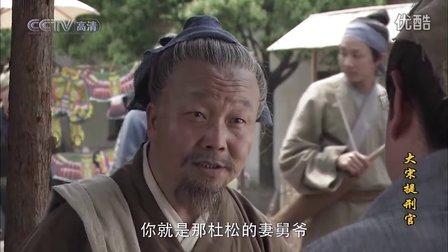 [大宋提刑官].Dead.Men.Do.Tell.Tales.S01E31.HDTV.720p.x264.AC3-CMCT