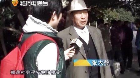 2012年10月23日《直播潍坊》非常关注:老人节 听听老人的心里话