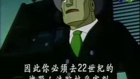 哆啦A梦留在心底的30个故事NO.4跑啊大雄,机器人法院