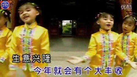 1999 四千金 招财进宝 贺新年迎财神