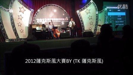 2012薩克斯風大賽BY (TK 薩克斯風)15