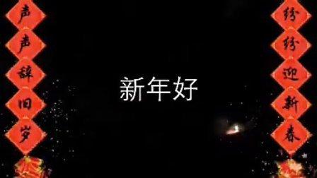 likecheng的视频 2014-01-31 00:47