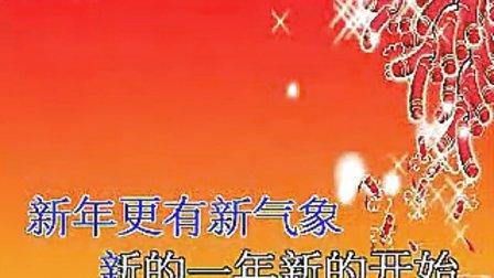 基督教歌曲--新年快乐-128x96
