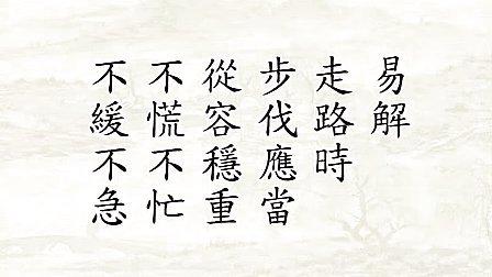 传统文化-弟子規易解(有字幕)