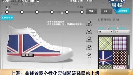 IDX爱定客资讯——上海卫视新闻频道