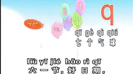 小学拼音第七课_j_q_x_幼儿学拼音_儿童学拼音_汉语拼音学习_秀丽雅视频_标清