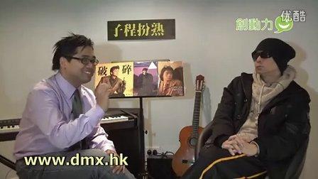 創動力媒體節目《子程扮熟‧二》專訪蔡楓華第一節