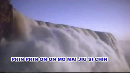 印尼客家话流行歌-山口洋之歌