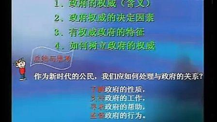 综合探究政府的权威从何而来执教张汝明高中政治