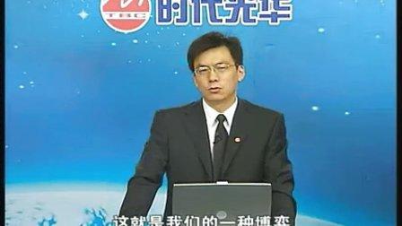 郑洪涛-企业内部控制与风险管理08