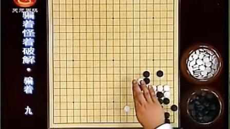 吴新宇《围棋骗着怪着破解》19_骗着9