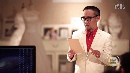 三亚国际婚礼时尚周——餐桌设计大赛初赛评委会
