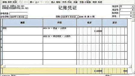 金蝶标准版操作教程-101凭证录入修改管理过账