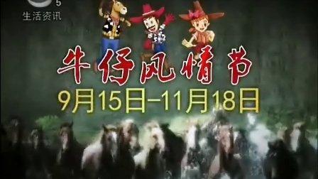 2012-09-12民生在线少女失踪之迷