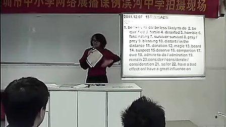 高三基础复习教学视频高三英语课堂实录及说课
