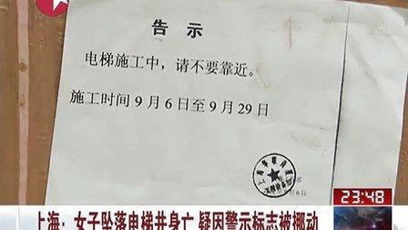 上海:女子坠落电梯井身亡  疑因警示标志被挪动[东方夜新闻]