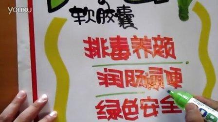 黄俊龙药店手绘POP 芦荟软胶囊海报书写2