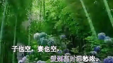 空空歌(新编)